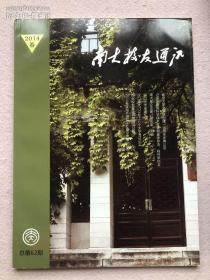 南大校友通讯(2014年春)总第62期
