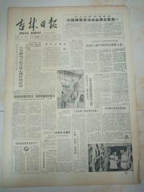 吉林日报1986年10月6日