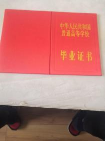 鄂州大学毕业证书(持证人:吕继元)