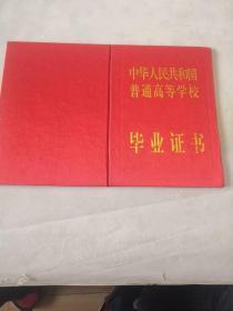 湖北广播电视大学毕业证书(持证人:张永祝)