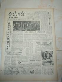 吉林日报1986年10月18日