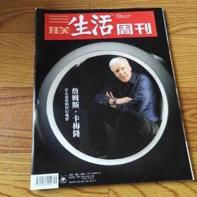 三联生活周刊2019-3 第9期.总第1026期