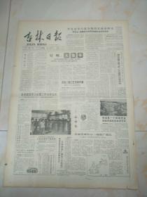 吉林日报1986年10月22日
