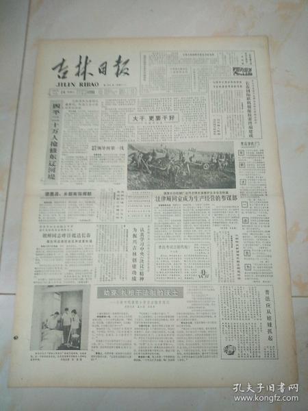 吉林日报1986年10月24日