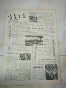 吉林日报1986年10月29日