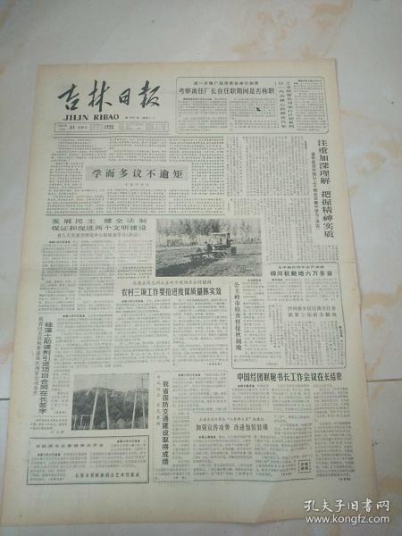 吉林日报1986年10月31日