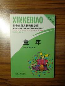 初中生语文必读  童年