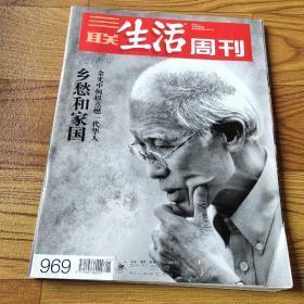 三联生活周刊2018-1  第1期.