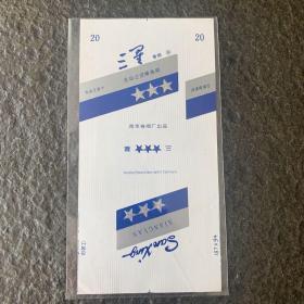 三星 烟标 全新收藏版