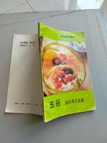 五谷滋补养生食谱