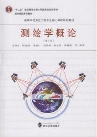 测绘学概论(第三版)  宁津生 9787307186101 武汉大学出版社