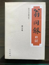 翁同龢日记(共八卷)