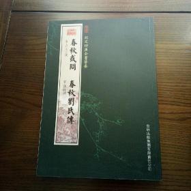 春秋或问·春秋刘氏传