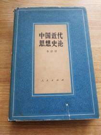 中国近代思想史论(护封精装)