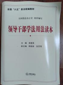 领导干部学法用法读本(3折)