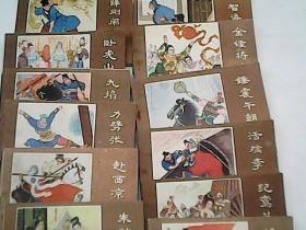 连环画 薛刚反唐 全套16册            S7