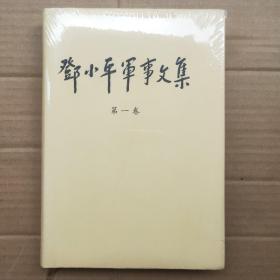 邓小平军事文集(第1卷)