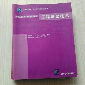 清华大学机械工程基础系列教材:工程测试技术(库存新书)