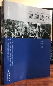 贾词选译 诗化的苗族古典乡规
