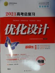 志鸿优化系列丛书 2021高考总复习 优化设计物理