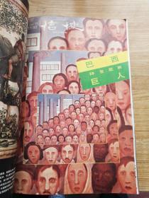 信使(1987年1-12期合订本)