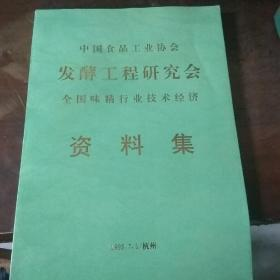 中国食品工业协会发酵工程研究会全国味精行业技术经济资料集