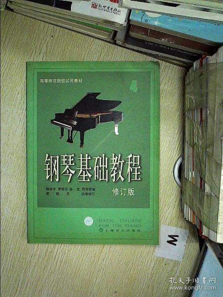 钢琴基础教程4(修订版)