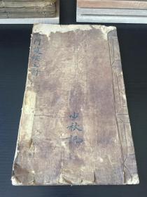 民国道教科仪手抄本《护案玄科》一卷全(首见该科仪)