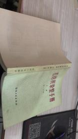 毛纺织染整手册(下册)第一分册