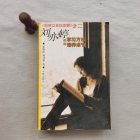 刘亦婷的学习方法和培养细节..