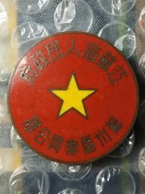 解放初50年代 江苏省人民政府 苏州区专员公署 老徽章老证章