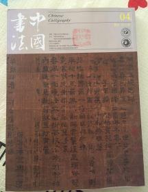 中国书法 文征明及文氏家族书翰特辑