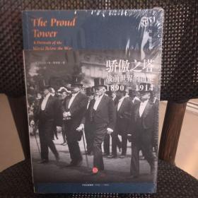 骄傲之塔:战前世界的肖像,1890-1914