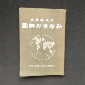 袖珍世界详图  (民国30年)(货a5)