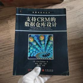 支持CRM的数据仓库设计