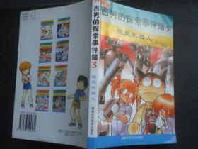 吉男的探索事件簿(3):我是机器人(漫画版)