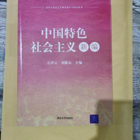 清华马克思主义理论教学与研究系列:中国特色社会主义新编