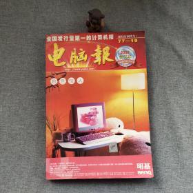 电脑报 2002年合订本
