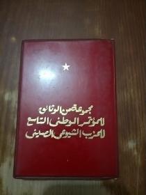 中国共产党第九次全国代表大会(阿拉伯文版)