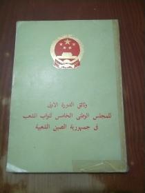 中华人民共和国第五届全国人民代表大会第一次会议文件(阿拉伯文版)