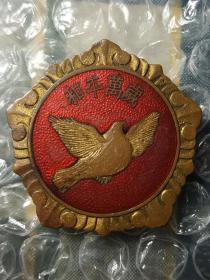 1953年 抗美援朝纪念 和平万岁 和平鸽 纪念章 老徽章老证章