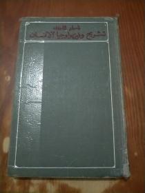 阿拉伯文版医书