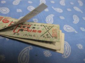 上海-过船港(泰兴)船票、上海-泰兴汽车票各2枚共4枚