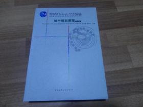 城市规划原理(第四版) 全新  正版现货  有整包书  看图