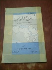 阿拉伯文图书 13