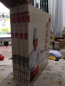 湘菜本色,出版即绝版,国宝级湘菜大师王墨泉签名钤印本