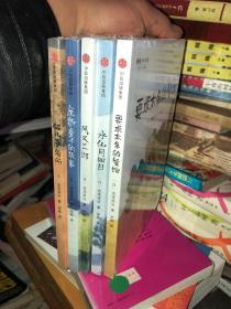 宫泽贤治童话集:座敷童子的故事、猫儿事务所、风又三郎、水仙月四日、要求太多的餐馆  五册合售 全新未拆封