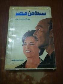 阿拉伯文图书  7 (16精装)
