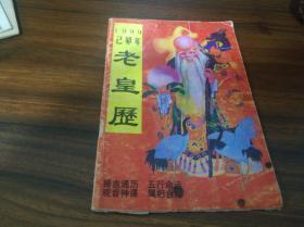 1999年老皇历