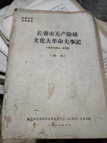 长春市无产阶级文化大革命大事记1967年3/4月份(初稿)
